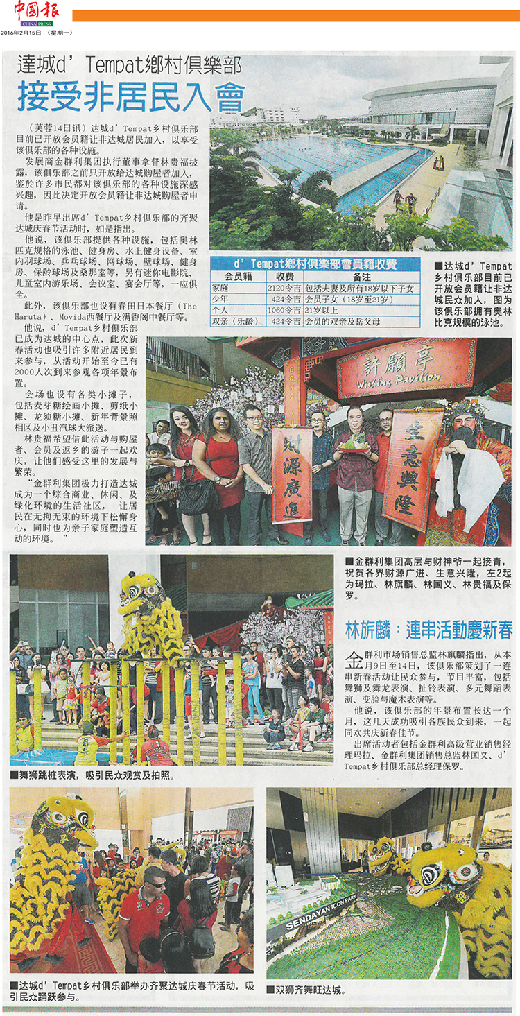 150216_chinapress_01